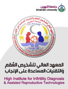 المعهد العالي لتشخيص العقم والتقنيات المساعدة على الانجاب