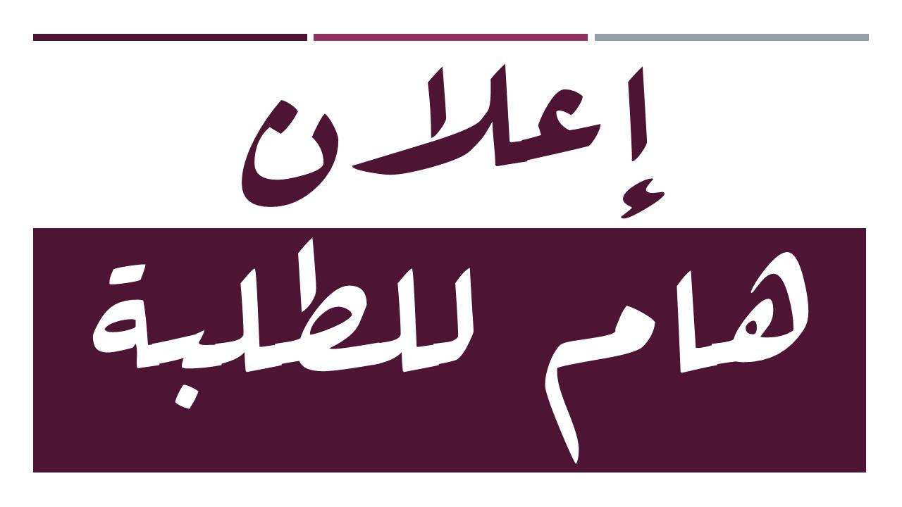 اعلان للطلبة المقبولين في المعهد للعام 2018/2017