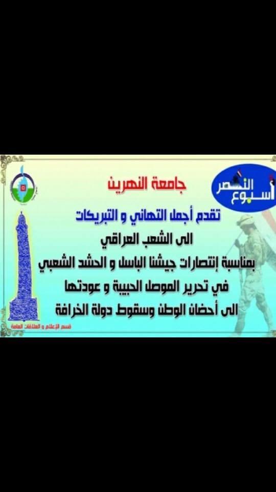 احتفالية تحرير الموصل