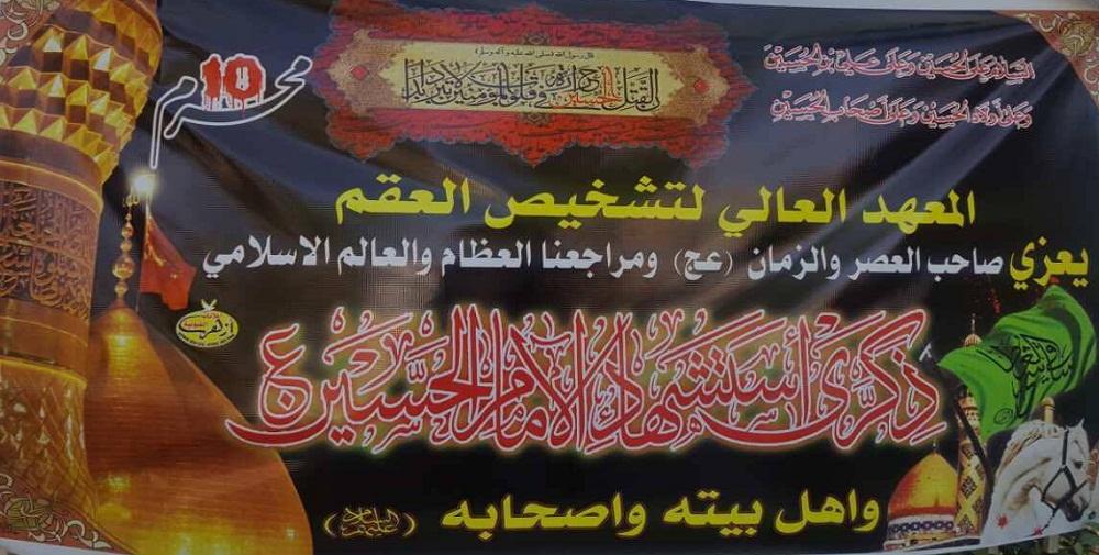 استشهاد الامام الحسين (عليه السلام )