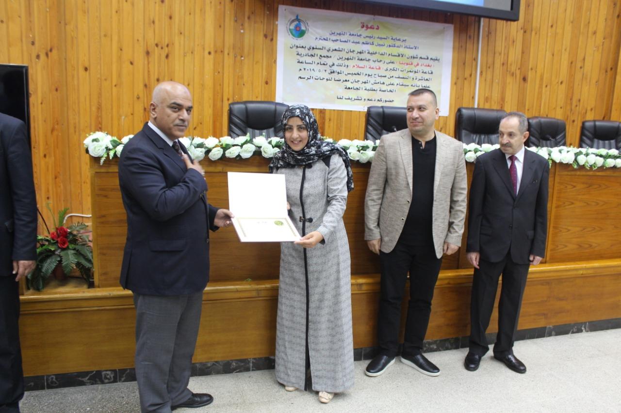 جائزة جامعة النهرين